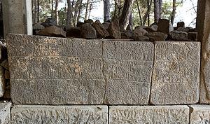 Karatepe-Aslantaş Open-Air Museum - Hieroglyphic Luwian at South Gate.