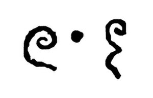 Khmer numerals - Image: Khmer Numerals 605 from the Sambor inscriptions