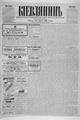Kievlyanin 1898 144.pdf