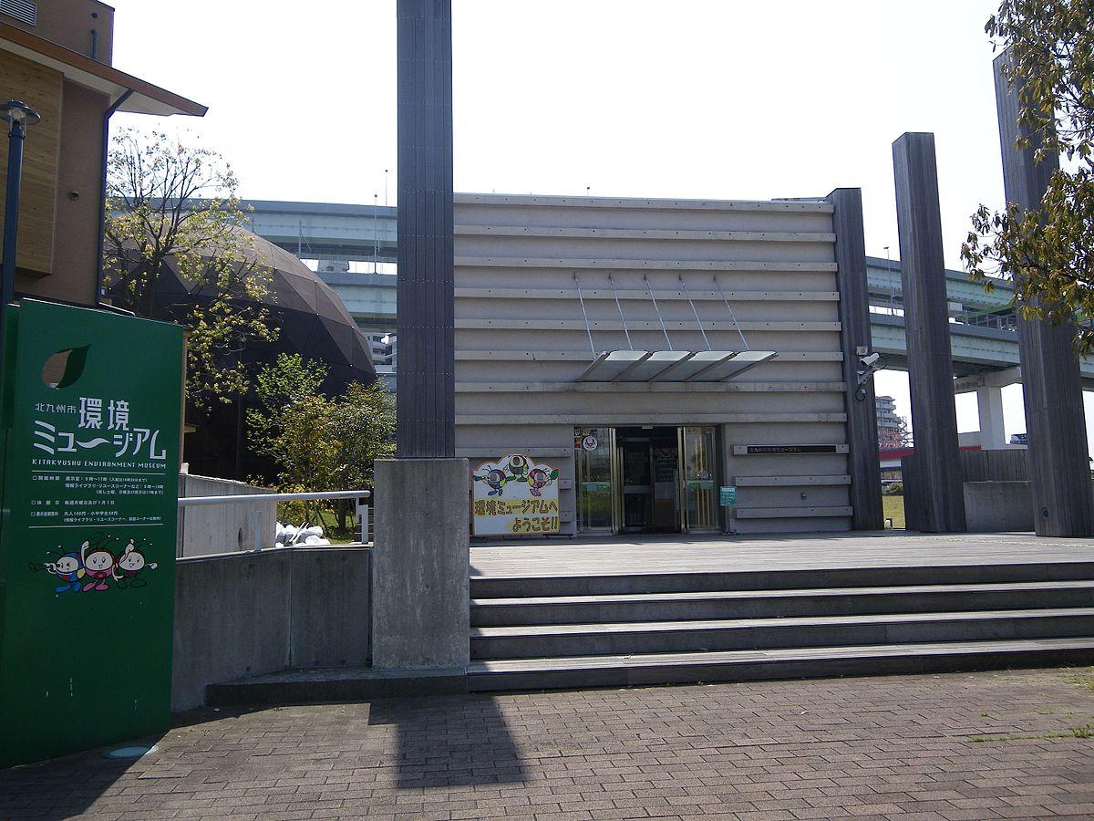北九州市環境ミュージアム - Wikipedia