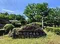 Koasayama Park.jpeg
