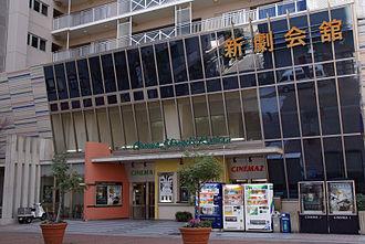 Cinema of Japan - Shingeki-kaikan (now cinema KOBE) in Kobe