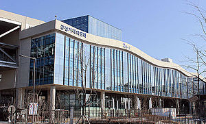 Fair Trade Commission (South Korea) - Headquarters in Sejong City