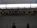 Krylatskoe (Крылатское) (5024162066).jpg