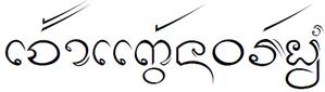 Kaew Nawarat - Image: LN King Kaeonawarat