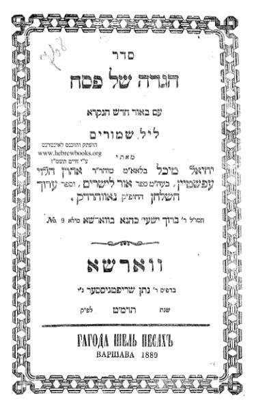 File:Leil Shimurim (copy 2).djvu