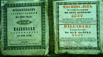 Lithuanian calendar - 19th century Lithuanian calendars; the left in Russian, the right in Polish