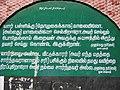 MASJIDUL MARIAM JOUAN AL DHAHERI, ( Run by, Kerala Muslim Association ), Salem - panoramio (2).jpg