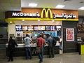McDonalds in Dubai 2.jpg