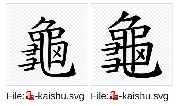 MediaWiki bug on 龜-kaishu filenames.png