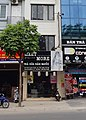 Meet and More (South Korea), 275 Tran Quoc Hoan Road, Cau Giay District, Hanoi, Vietnam (01).jpg