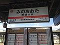 Mino-Ota Station Sign.jpg