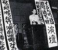 Mizunoe takiko speeches.jpg