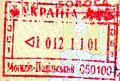 Mohyliv-Podilskyiborderstamp.jpg