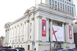 Image illustrative de l'article Mongolian Stock Exchange