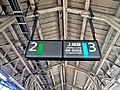 Muikamachi Station 2 and 3 Horm Plate.jpg