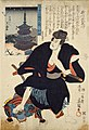 NDL-DC 1313211-Utagawa Kunisada-大日本六十余州之内 紀伊 石川五右衛門-crd.jpg