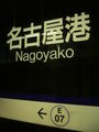 Nagoyako-Station-2005-7-21 3.jpg