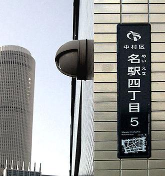 Japanese addressing system - Image: Nakamura ward meieki Sag