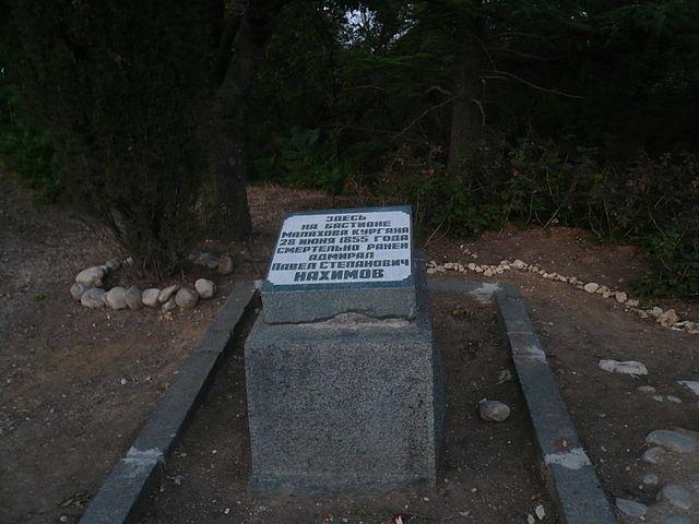 Памятная плита на Малаховом кургане на месте, где был смертельно ранен адмирал П.С.Нахимов