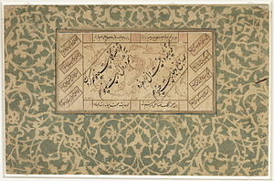 Pounce (art) - Image: Nasta'liq script 3