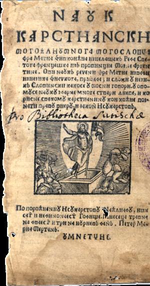 Matija Divković -  Divković's Nauk krstjanski, Venice, 1611