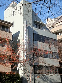 New Japan Women's Association Headquarters.JPG