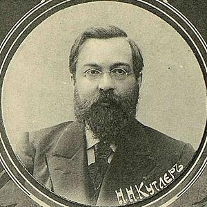 Nikolai Kutler - Nikolai Kutler.