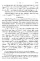 Noeldeke Syrische Grammatik 1 Aufl 092.png