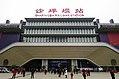 North façade of Shapingba Railway Station (20180217105430).jpg
