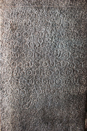 Kampili kingdom - Image: Old Kannada inscription (1326 AD) of Kampili Raya in Shiva temple on Hemakuta hill in Hampi