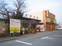 Ooshimuzu Station.jpg