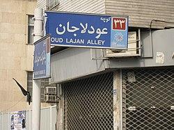تابلوی ورودی کوچهٔ عودلاجان از جنوب این محله در خیابان پانزده خرداد. ۱۹ بهمن ۱۳۸۶