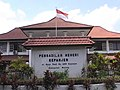 Pengadilan Negeri Kepanjen - panoramio.jpg