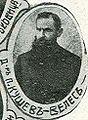 Petar Kushev Veles IMARO.JPG