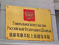 Plaque on Russian consulate in Shanghai.jpg