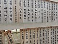 Plaquettes donateurs Himuro Jinja Nara.jpg