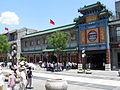 Quanjude Qianmen Dajie Store 2010.jpg