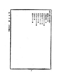 ROC1914-05-01--05-31政府公报712--742.pdf