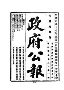 ROC1928-03-01--03-15政府公报4250--4264.pdf