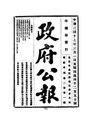 ROC1928-03-01--03-15政府公報4250--4264.pdf