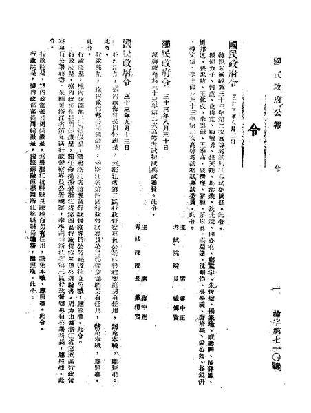 File:ROC1944-09-16國民政府公報渝710.pdf