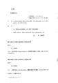 ROC2003-06-09毒品之分級及品項.pdf