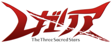Regalia - The Three Sacred Stars logo.png