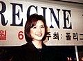Regine Velasquez Korea Launch 1996.jpg