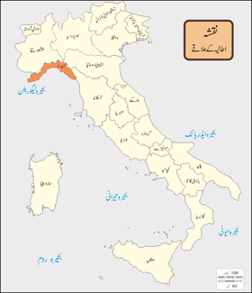 Regions of Italy Names Liguria UR.png