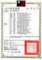 Registration of Legal Entities, Music Copyright Association of Taiwan 20120606.jpg