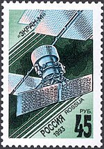 Russia stamp 1993 № 83.jpg