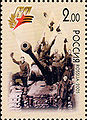 Russia stamp no. 1017 - 60th anniversary of Victory in the Great Patriotic War.jpg