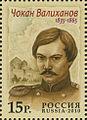 Russian stamp no 1454.jpg